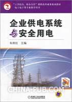 企业供电系统与安全用电(赠电子教案)