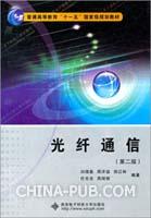 光纤通信(第二版)