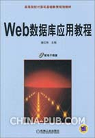 Web数据库应用教程