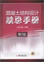 混凝土结构设计禁忌手册(第2版)
