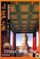 庄严之美:宫殿坛庙卷