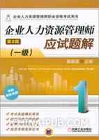 企业人力资源管理师应试题解(一级)(第2版)