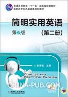 简明实用英语(第二册)(第2版)