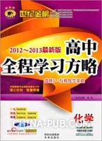 化学(选修5 有机化学基础、JSJY):世纪金榜2011-2012最新版高中全程学习方略