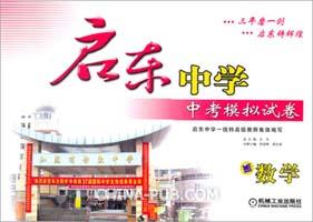 启东中学中考模拟试卷.数学(2012版)