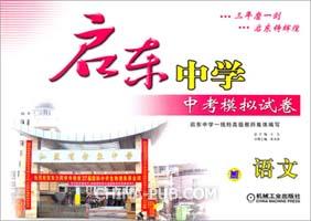 启东中学中考模拟试卷.语文(2012版)