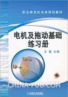 电机及拖动基础练习册