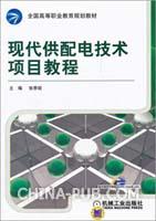 现代供配电技术项目教程