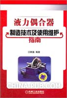 液力偶合器制造技术及使用维护指南