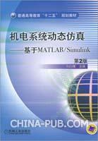 机电系统动态仿真――基于MATLAB/Simulink (第2版)