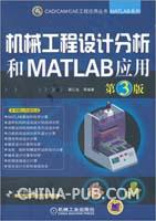 机械工程设计分析和MATLAB应用(第3版)
