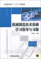 机械制造技术基础学习指导与习题
