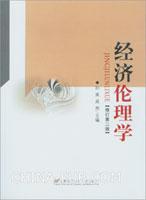 经济伦理学(修订第二版)