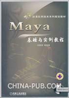 Maya基础与实例教程