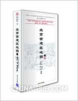 北京古建筑地图(下)(中国古代建筑知识普及与传承系列丛书・北京古建筑五书)