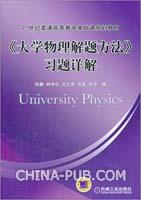 大学物理解题方法习题详解