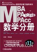2013版:MBA/MPA/MPAcc数学分册(含2008年10月至2012年1月的八套数学历年真题及详解)