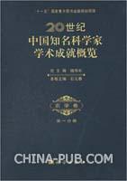 20世纪中国知名科学家学术成就概览・农学卷・第一分册