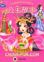 Q书架-阿拉丁Book-公主故事 传统故事馆 女孩必读的经典传统故事