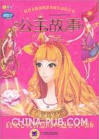 Q书架-阿拉丁Book-公主故事 心灵鸡汤馆 启发心灵智慧的10道心灵鸡汤