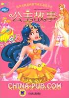 Q书架-阿拉丁Book-公主故事 梦幻童话馆 女孩必读的经典公主童话