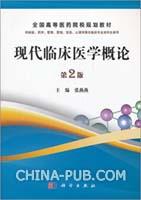 现代临床医学概论(第2版)