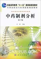 中药制剂分析(第2版)