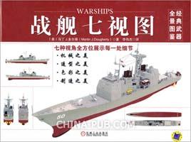 战舰七视图(七种视角全方位展示武器的每一处细节)