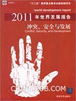 2011年世界发展报告 冲突 安全与发展