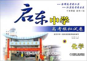 启东中学高考模拟试卷.化学(2012版)