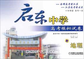 启东中学高考模拟试卷.地理(2012版)