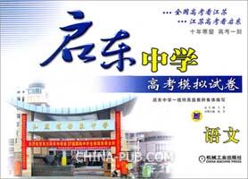 启东中学高考模拟试卷.语文(2012版)