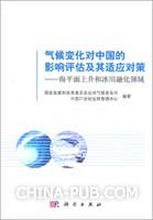 气候变化对中国的影响评估及其适应对策――海平面上升和冰川融化领域[按需印刷]