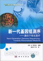 新一代基因组测序:通往个性化医疗
