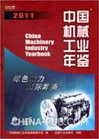 2011中国机械工业年鉴