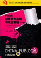 Flash 动画制作基础与项目教程(cs3版)