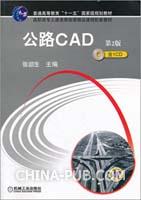 公路CAD(第2版 含1CD)