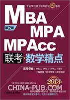 2013 MBA/MPA/MPAcc联考数学精点(第2版)