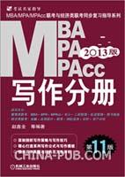 2013 MBA/MPA/MPAcc联考与经济类联考.写作分册(第11版)