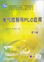 电气控制与PLC应用 第4版
