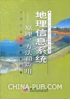 (特价书)地理信息系统:原理、方法和应用
