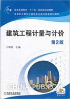 建筑工程度计量与计价 第2版