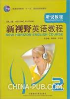 新视野英语教程(听说教程)(第二版)附CD-ROM
