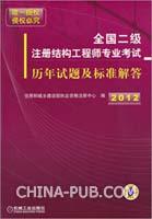 2012全国二级注册结构工程师专业考试历年试题及标准解答