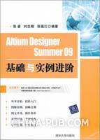 Altium Designer Summer 09基础与实例进阶