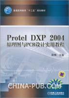 Protel DXP 2004原理图与PCB设计实用教程