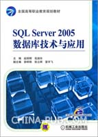 SQL Server 2005数据库技术与应用