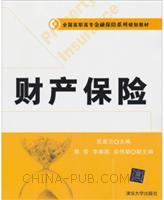财产保险(全国高职高专金融保险系列规划教材)
