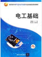 电工基础(高职高专电气及电子信息专业技能型规划教材)