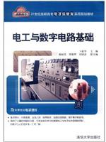电工与数字电路基础